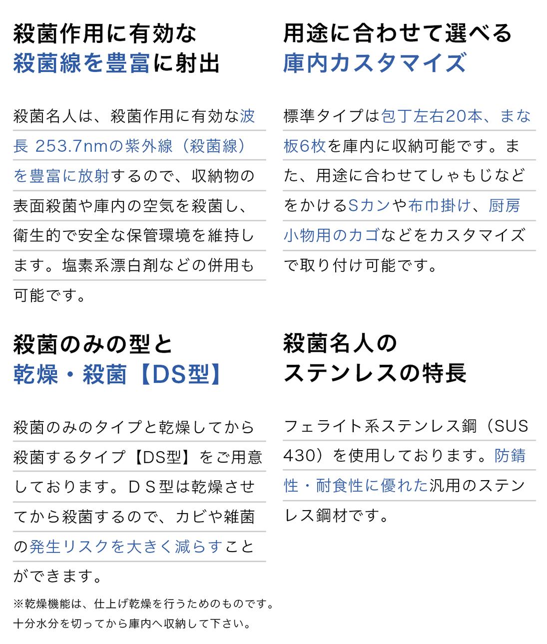 殺菌名人02